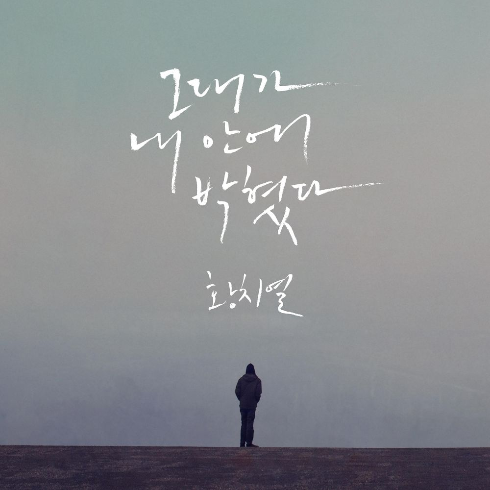 Hwang Chi Yeul – Learn to love – Single