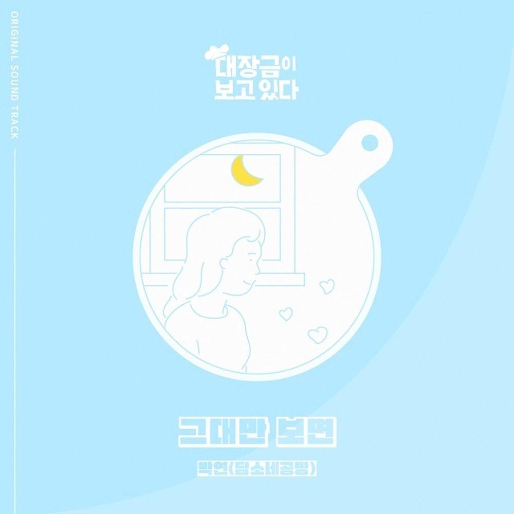 PARK YEON (Damsonaegongbang) – Dae Jang Geum Is Watching OST Part.4