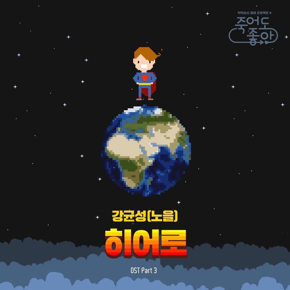 Kang Kyun Sung (NOEL) – Good to Die OST – Part.3