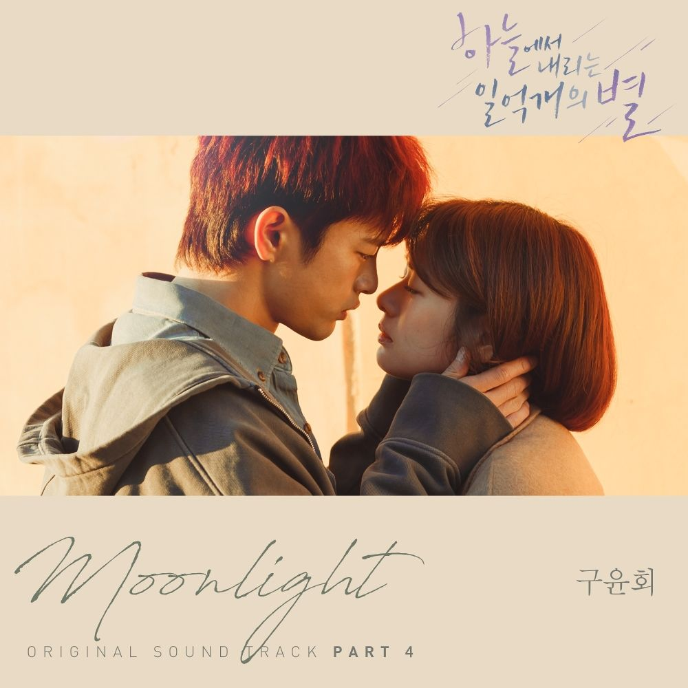 Gu Yoon Heo – Hundred Million Stars From the Sky OST Part 4