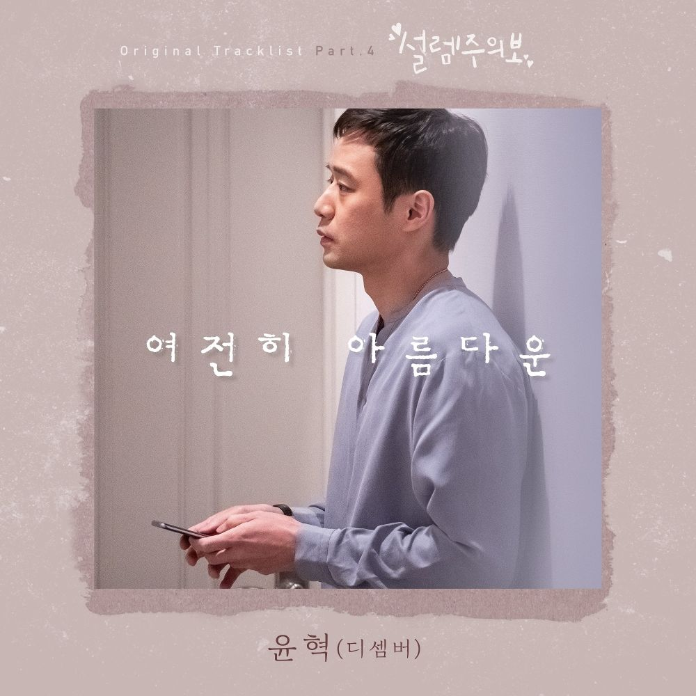 Yoon Hyuk (December) – Love Alert OST Part.4