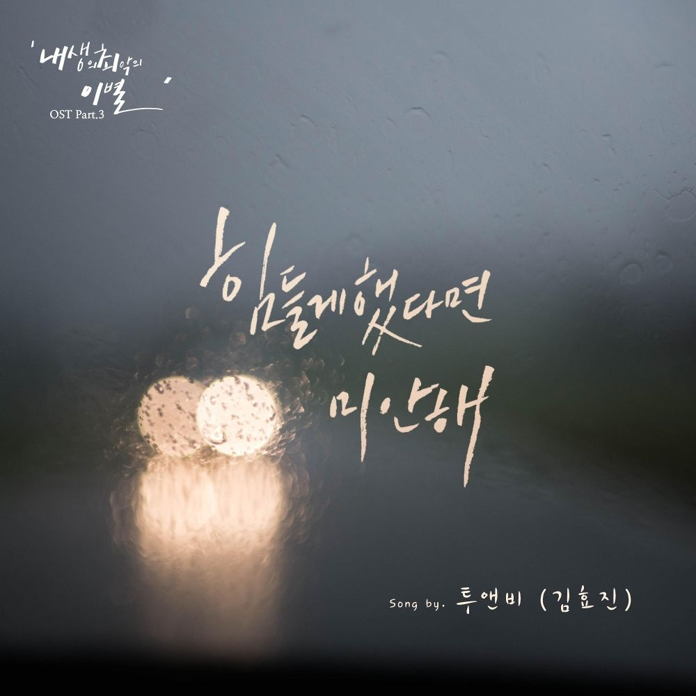 Kim Hyo Jin (2NB) – The worst break-up in my life OST Part.3