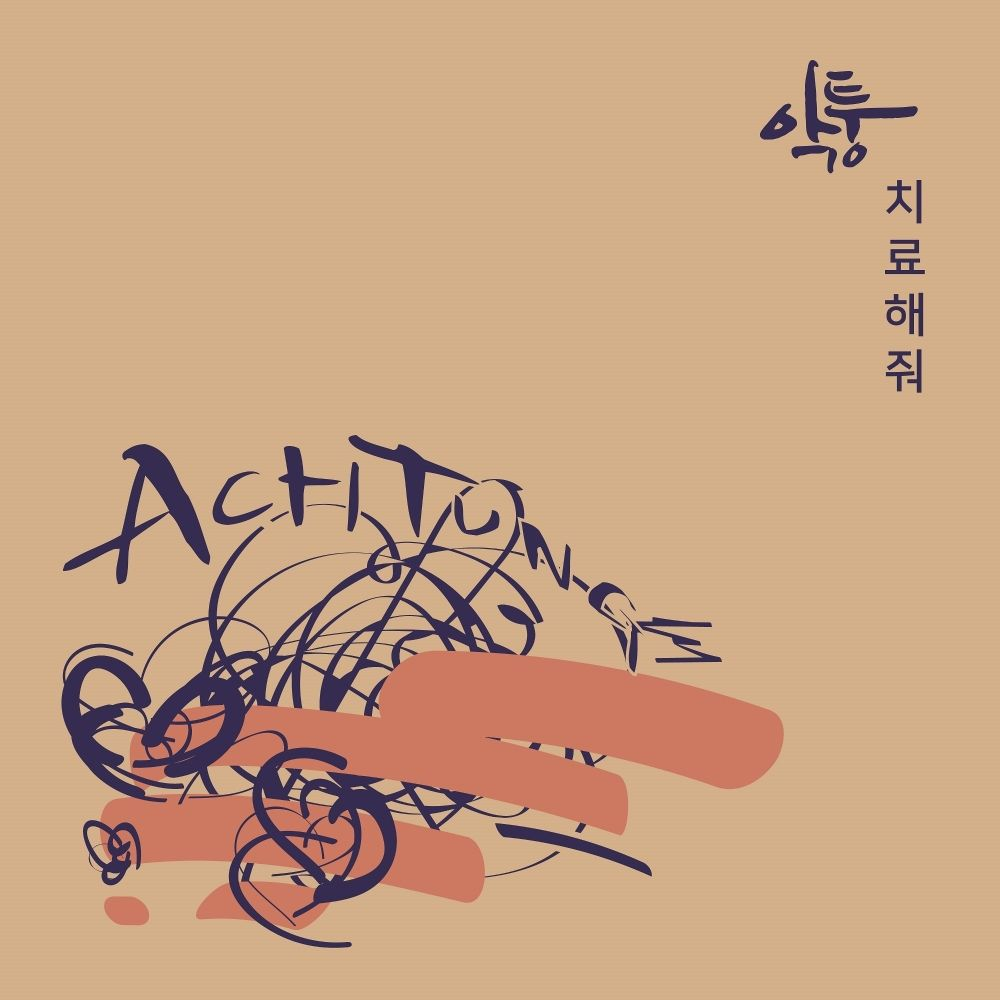 Achtung – Heal Me – Single