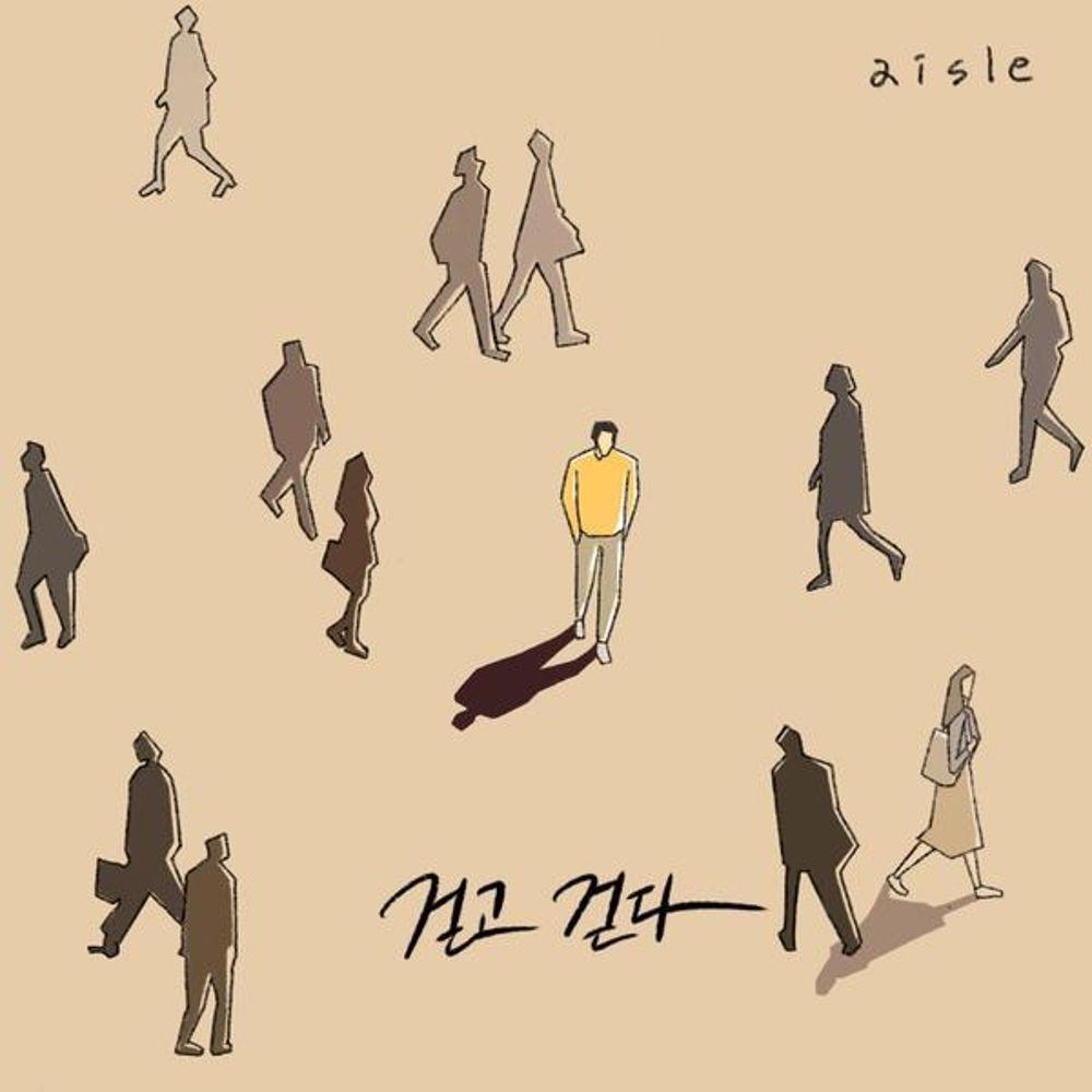 Aisle – 걷고 걷다 – Single