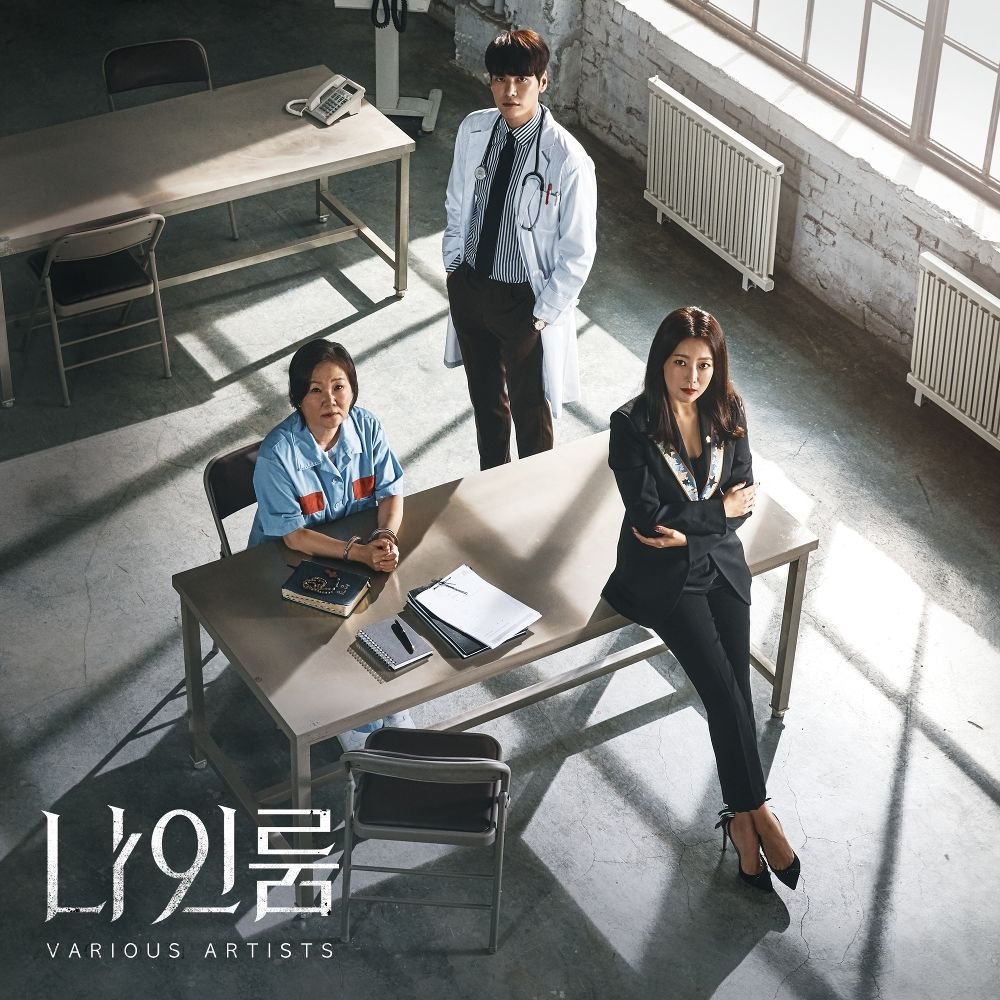 Various Artists – Room No. 9 OST