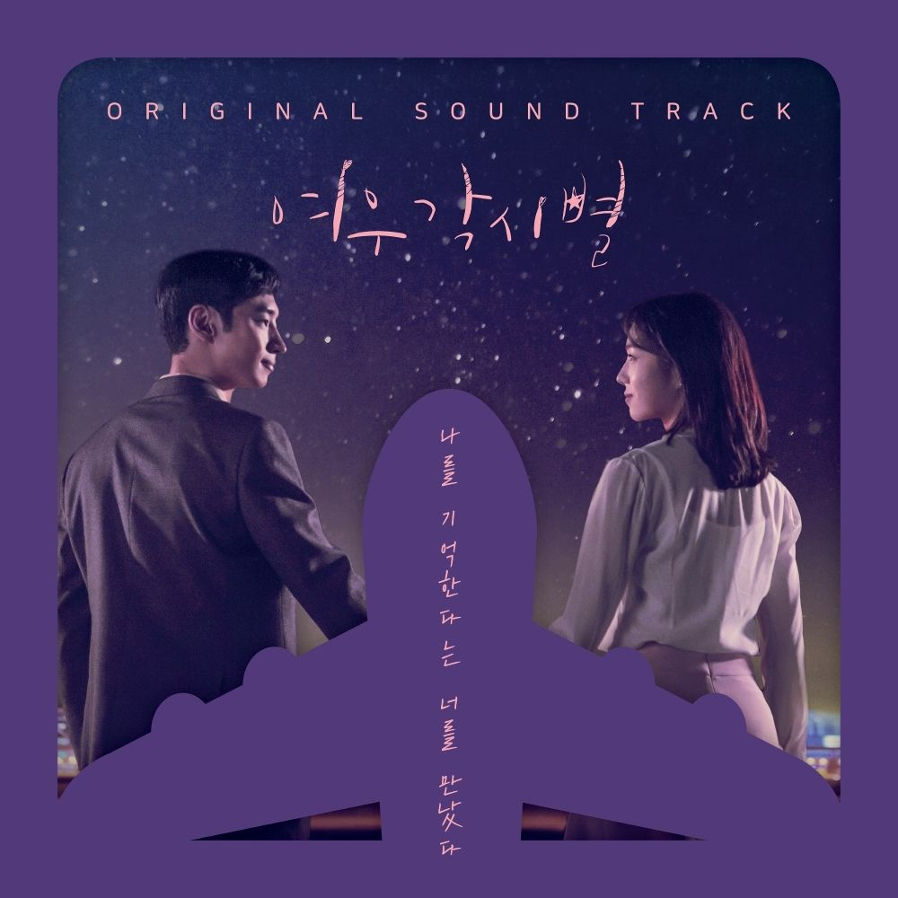 Various Artists – Where Stars Land OST