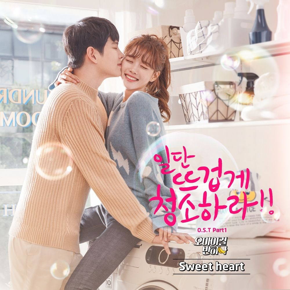 OH MY GIRL BANHANA – Clean with Passion for Now OST Part.1