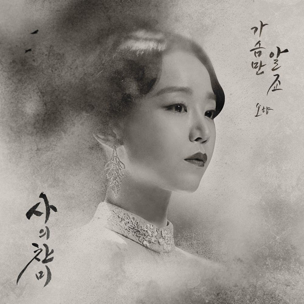 Sohyang – Hymn of Death OST Part.1