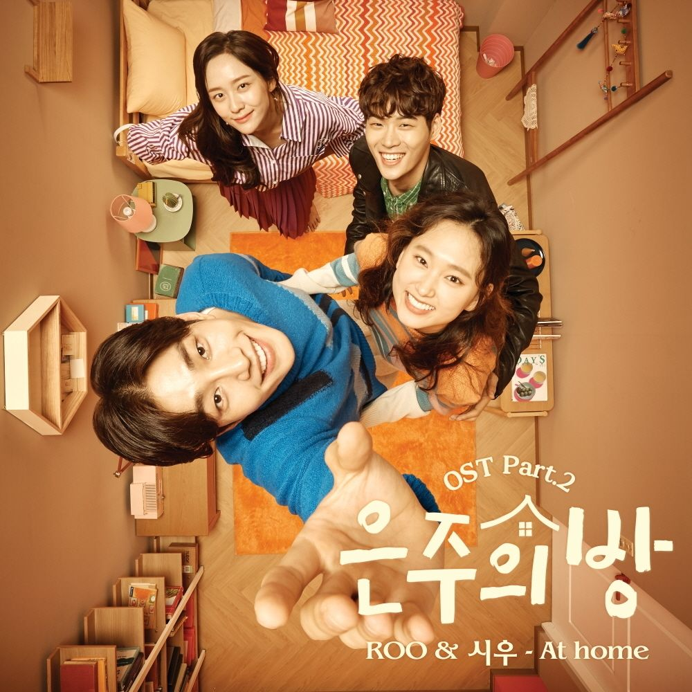 ROO, XIU – Dear my room OST Part.2