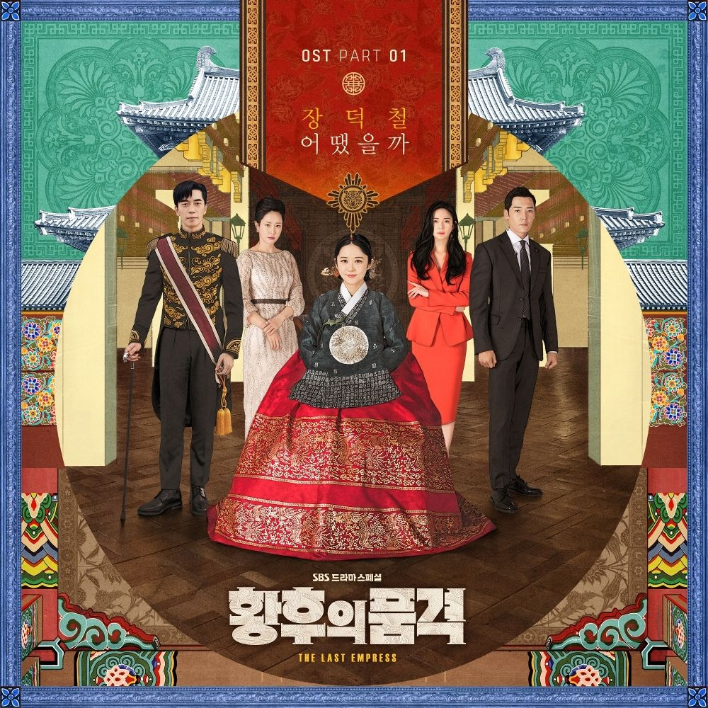 Jang Deok Cheol – The Last Empress OST Part.1