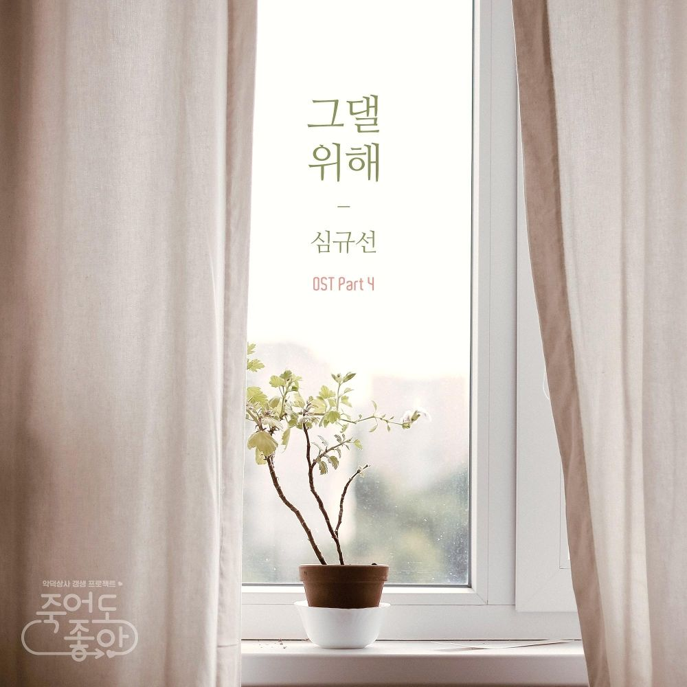 Lucia – Good to Die OST – Part.4