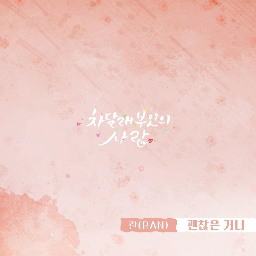 RAN – Lady Cha Dal Rae's Lover OST Part.10