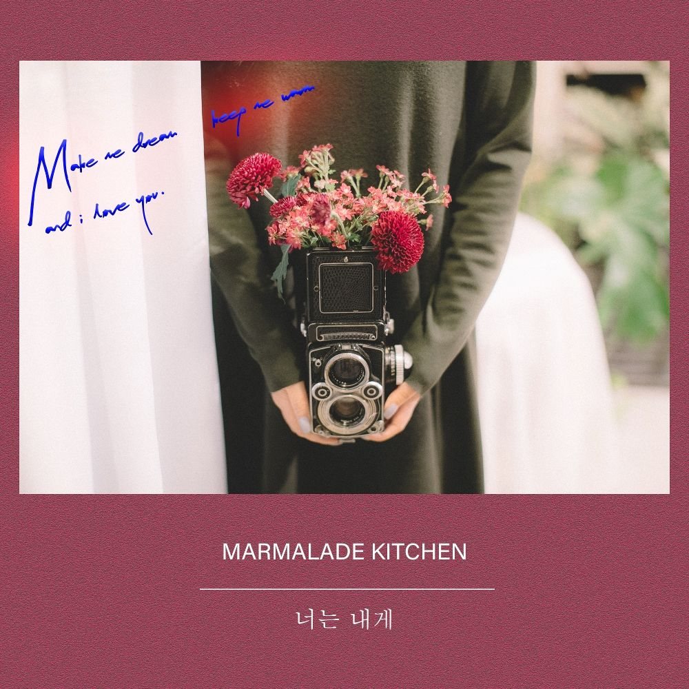 Marmalade Kitchen – 너는 내게 – Single