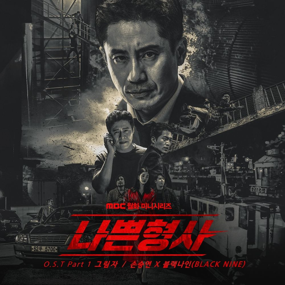 Sonnet Son, BLACK NINE – Less than Evil OST Part.1
