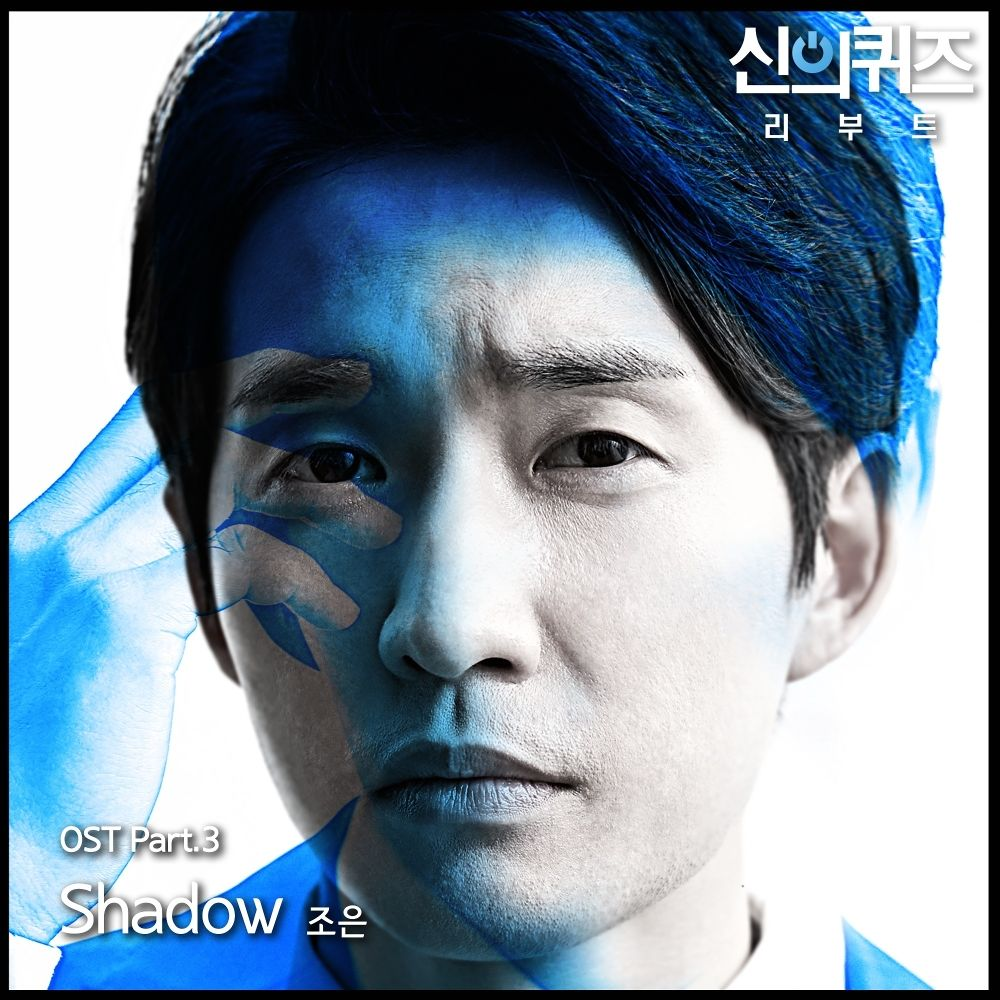 Cho Eun – Quiz of God : REBOOT OST Part 3