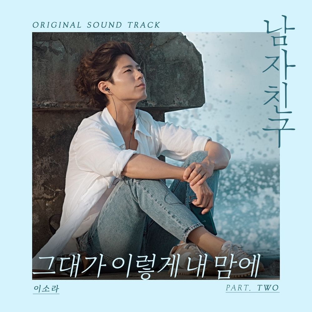 Lee So Ra – Encounter OST Part 2 (ITUNES PLUS AAC M4A)
