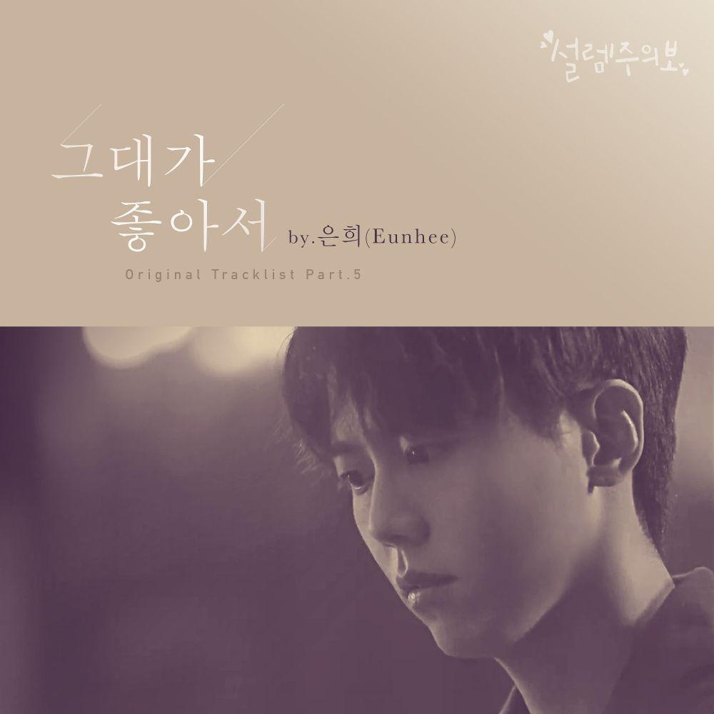 Eunhee – Love Alert OST Part.5