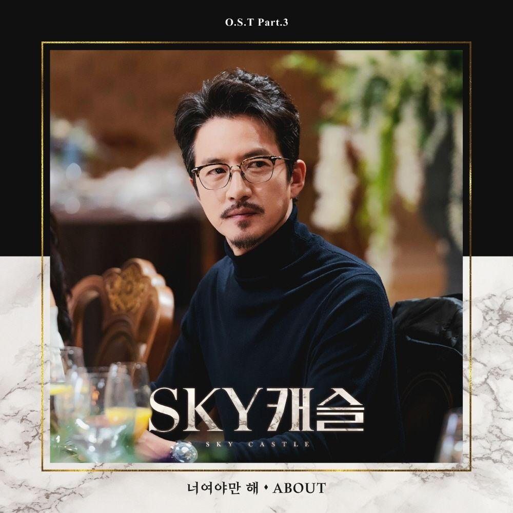 ABOUT – Sky Castle OST Part.3