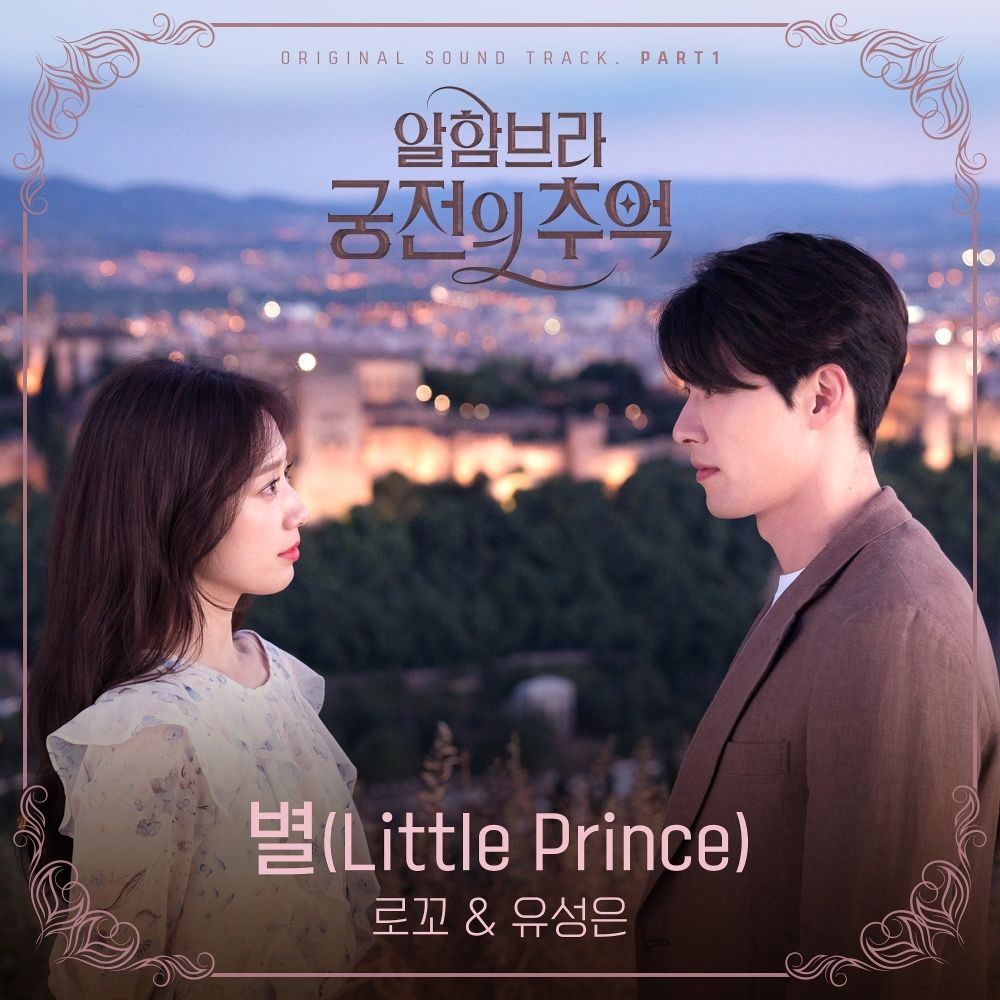 LOCO, U SUNGEUN – Memories of the Alhambra OST Part 1 (ITUNES MATCH AAC M4A)