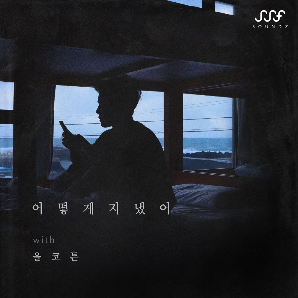 Choi Han Sol – HOW HAVE YOU BEEN (with. 올코튼) – Single