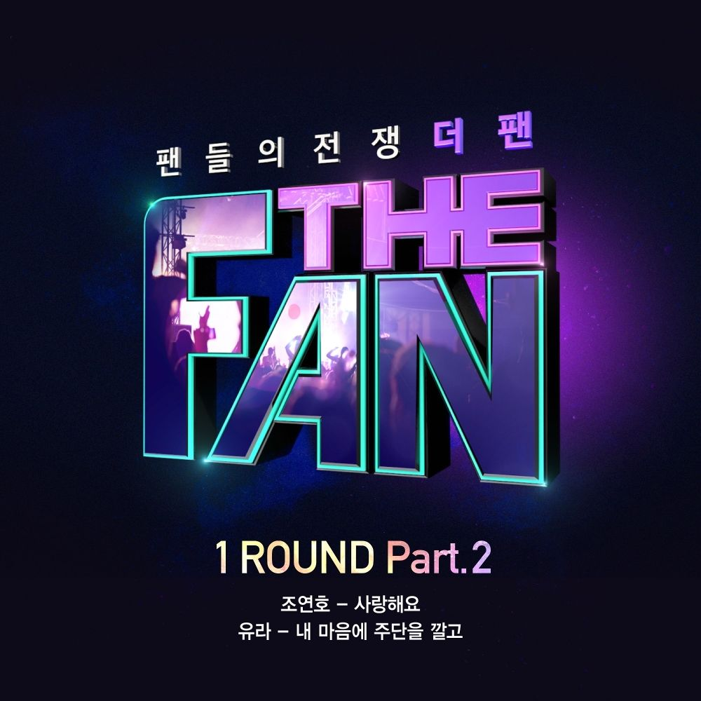 Various Artists – The Fan 1ROUND Part.2