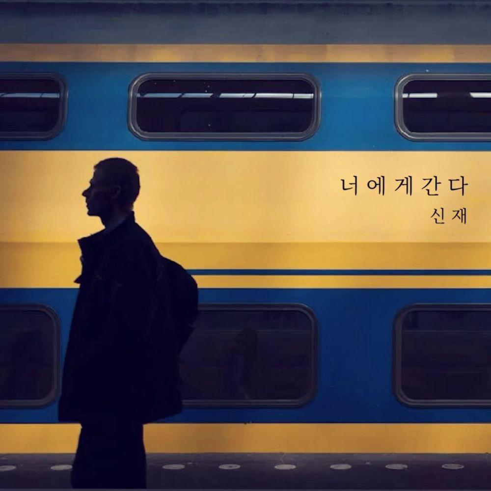 Shin Jae – Going To You – Single