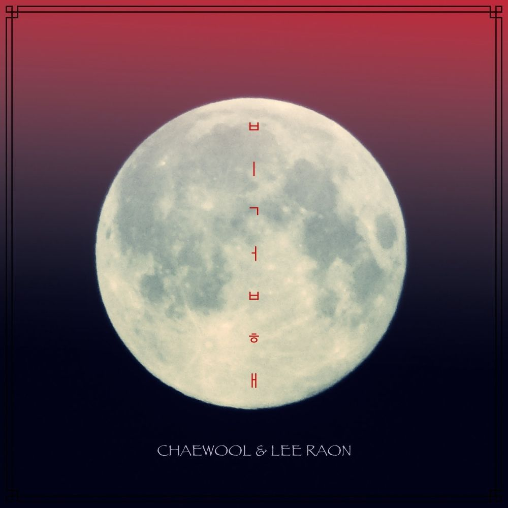 Chaewool, Lee Raon – Chaewool Project vol.4 – Single