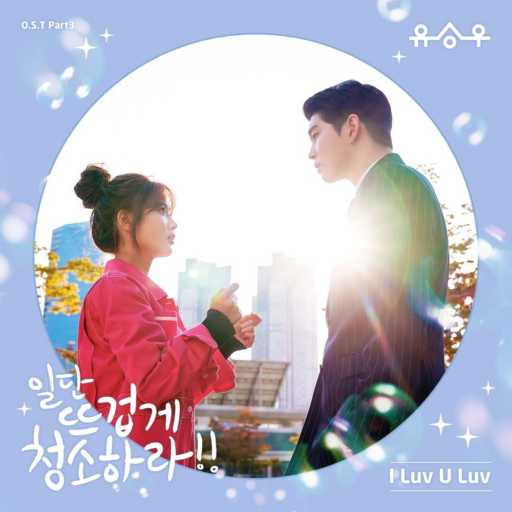 YU SEUNGWOO – Clean with Passion for Now OST Part.3