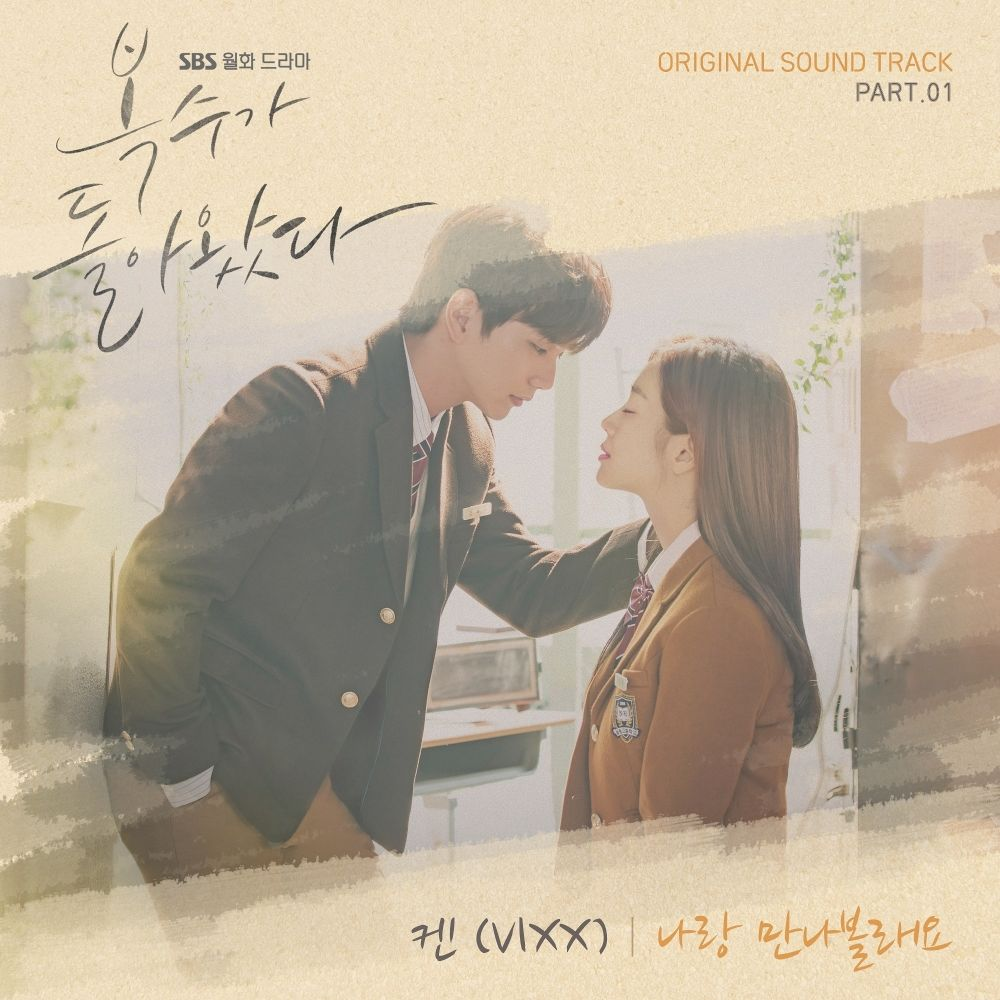 KEN (VIXX) – My Strange Hero OST Part.1