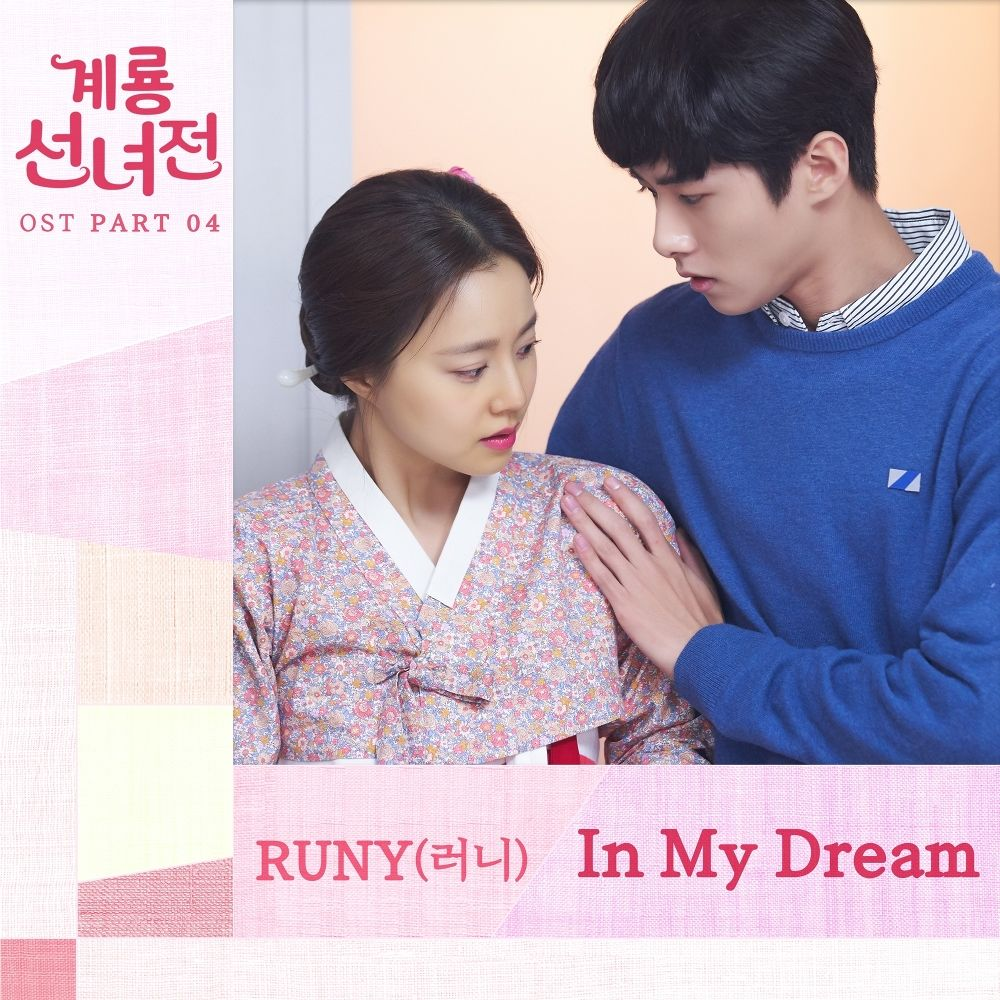 RUNY – Mama Fairy and the Woodcutter OST Part 4