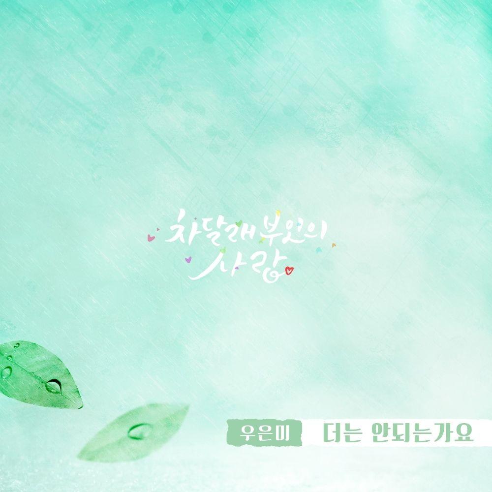 Woo Eun Mi – Lady Cha Dal Rae's Lover OST Part.13