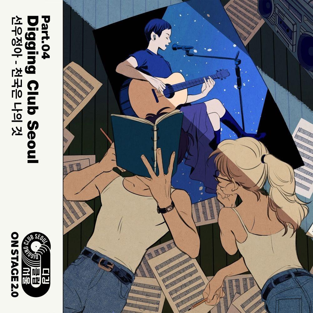 sunwoojunga – Onstage Digging Club Seoul Pt. 4 – Single