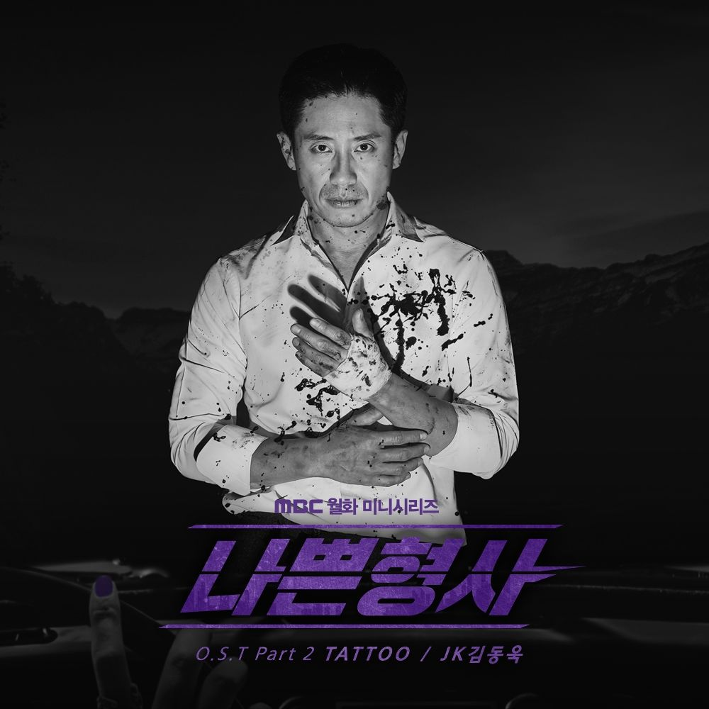 JK KIM DONG UK – Less than Evil OST Part.2