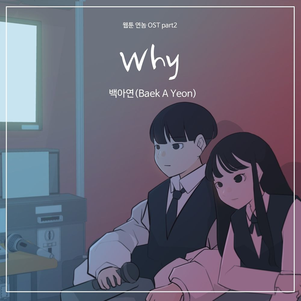 BAEK A YEON – Webtoon YEONNOM OST Part.2