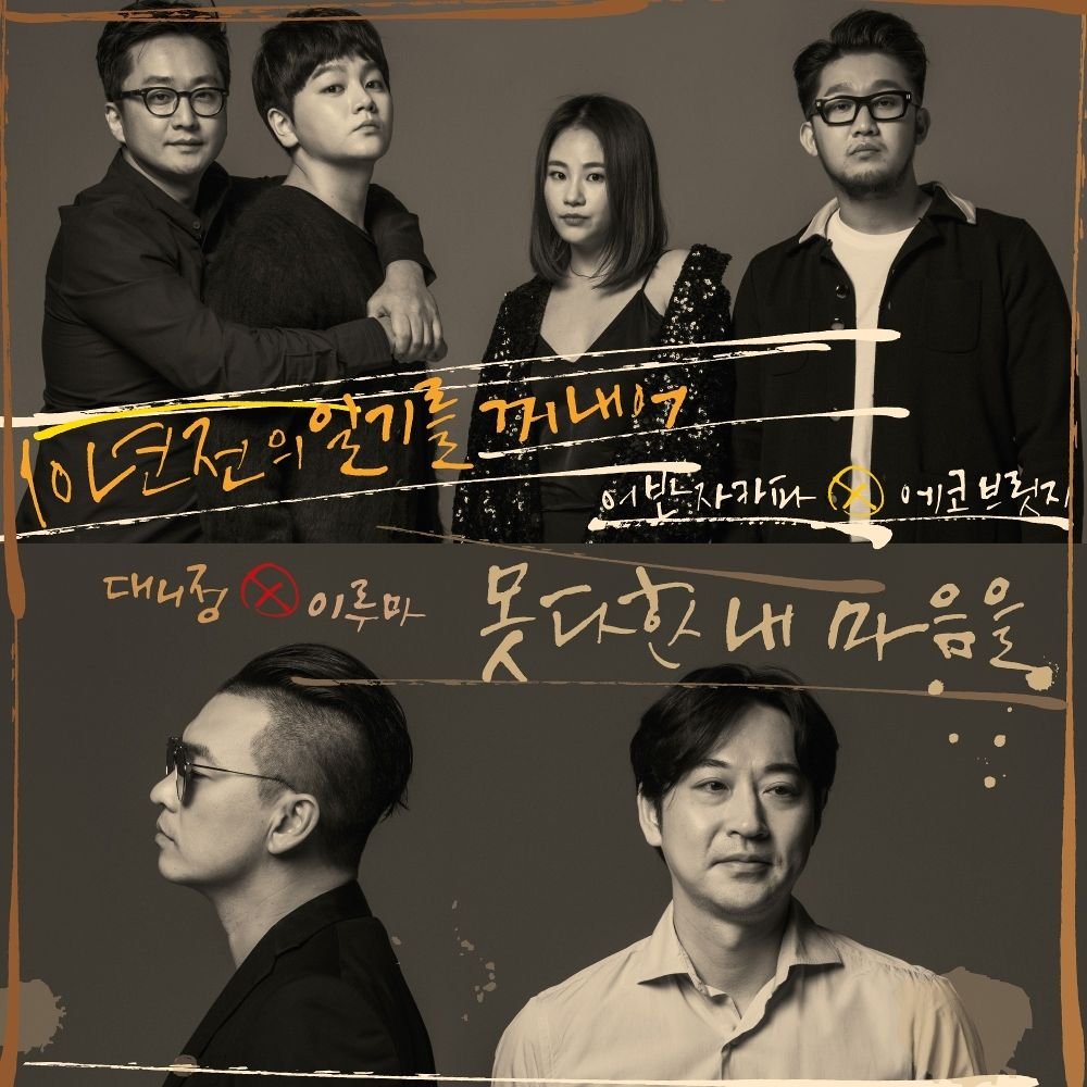 URBAN ZAKAPA, Yiruma, Danny Jung, Eco Bridge – The Way You Keep Friendship Vol.5