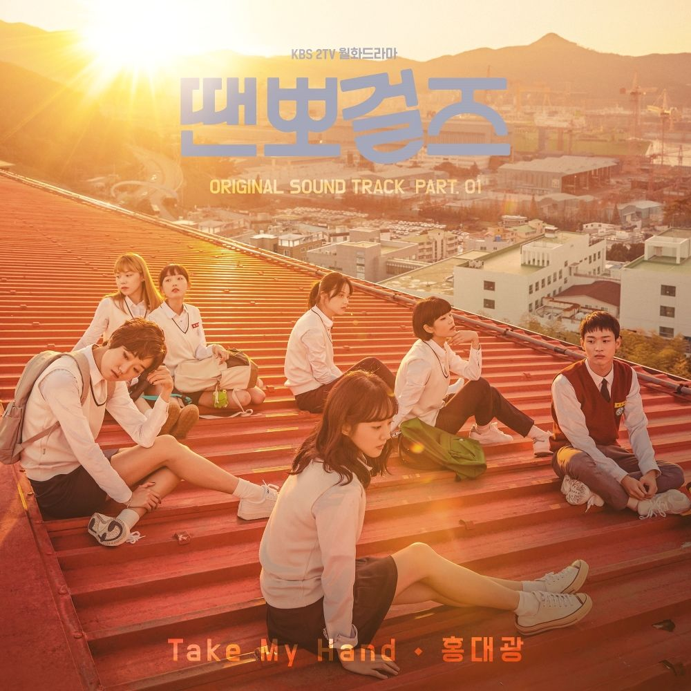 Hong Dae Kwang – Dance Sports Girls OST Part.1
