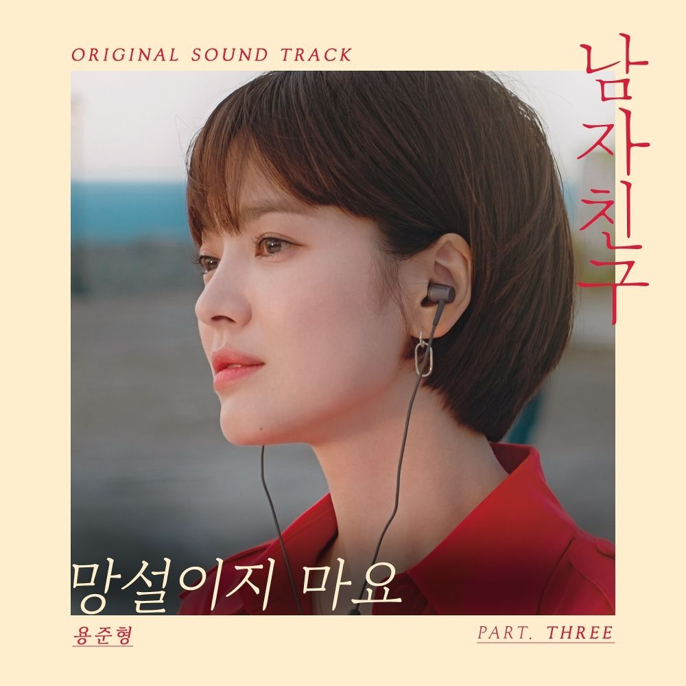 YONG JUN HYUNG – Encounter OST Part 3 (ITUNES PLUS AAC M4A)