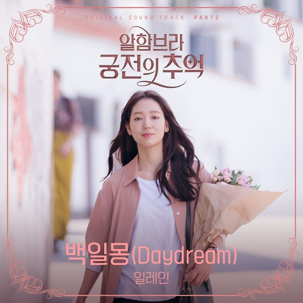 Elaine – Memories of the Alhambra OST Part 2 (ITUNES MATCH AAC M4A)