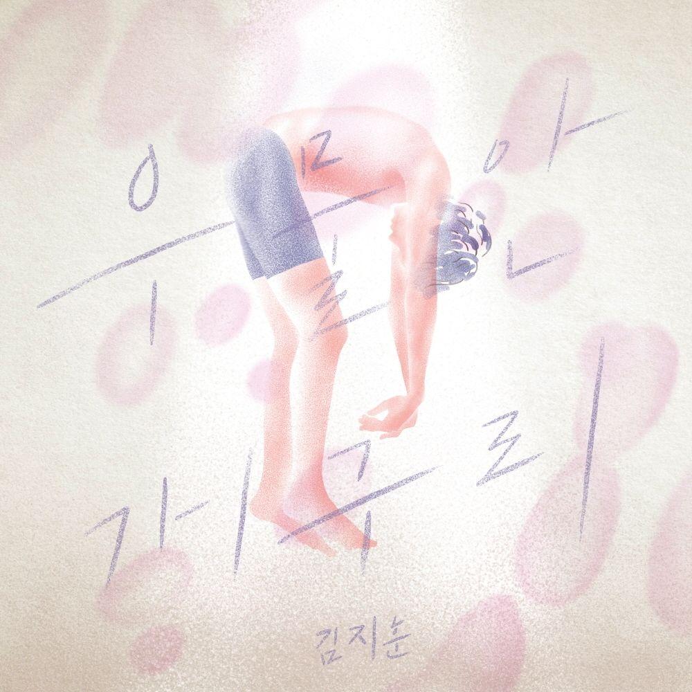 Kim Ji Hoon – A babe in the woods – Single
