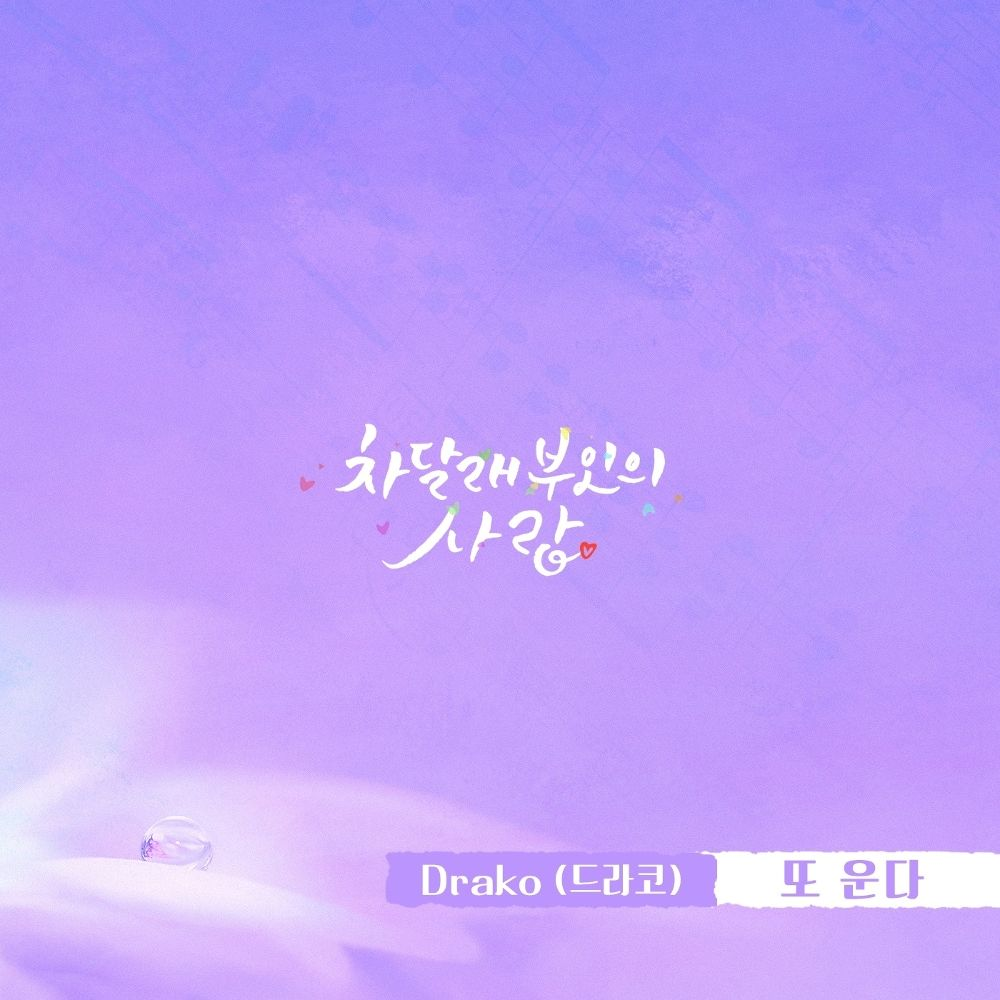 Drako – Lady Cha Dal Rae's Lover OST Part.15