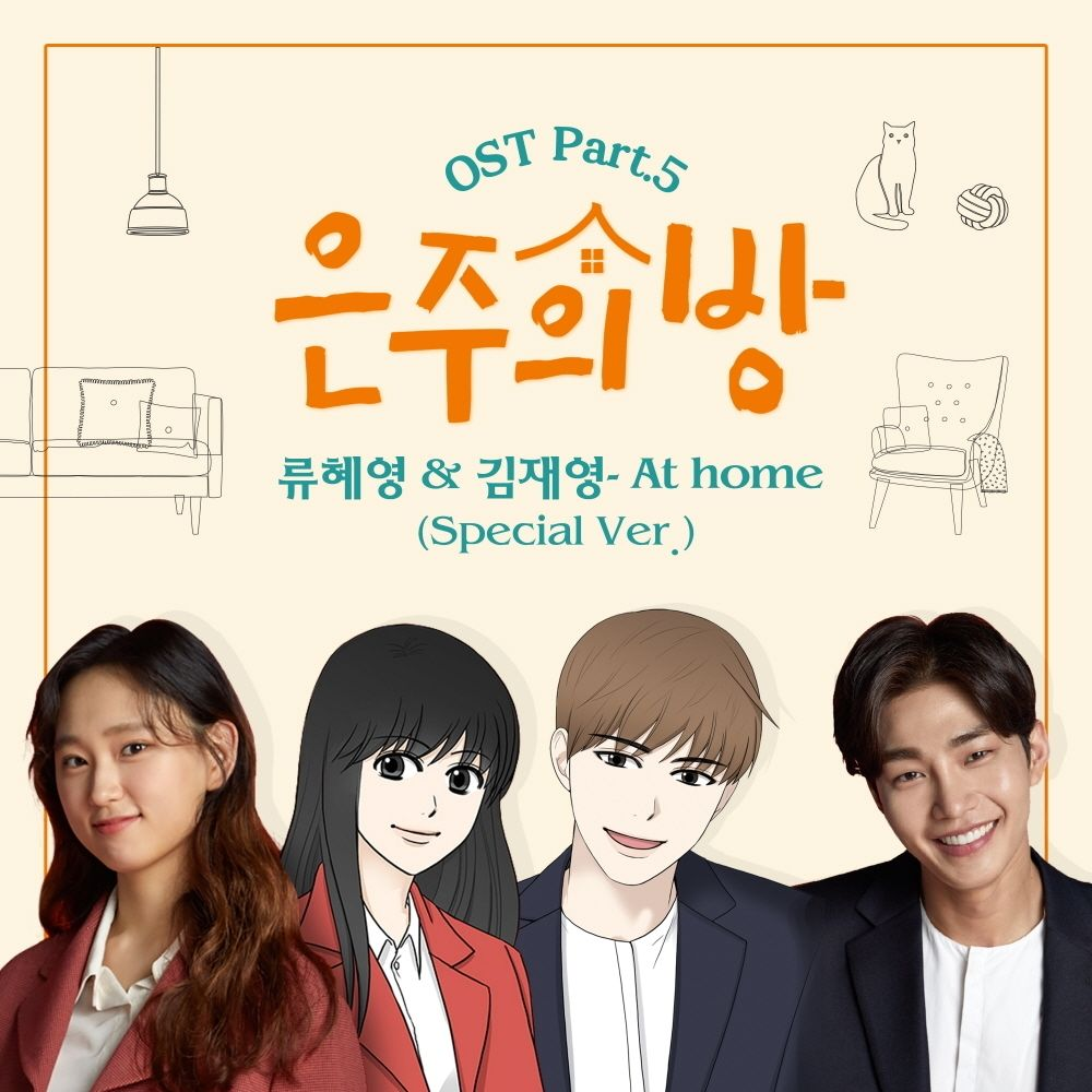 Ryu Hye Yeong, Kim Jae Young – Dear my room OST Part.5