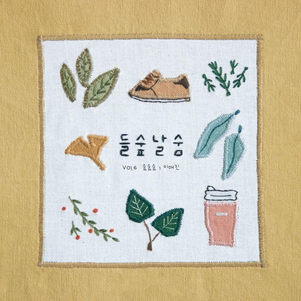 I:magine – 들숲날숨 vol.6 Soop-Soop-Soop – Single