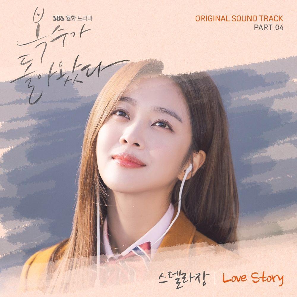 Stella Jang – My Strange Hero OST Part.4