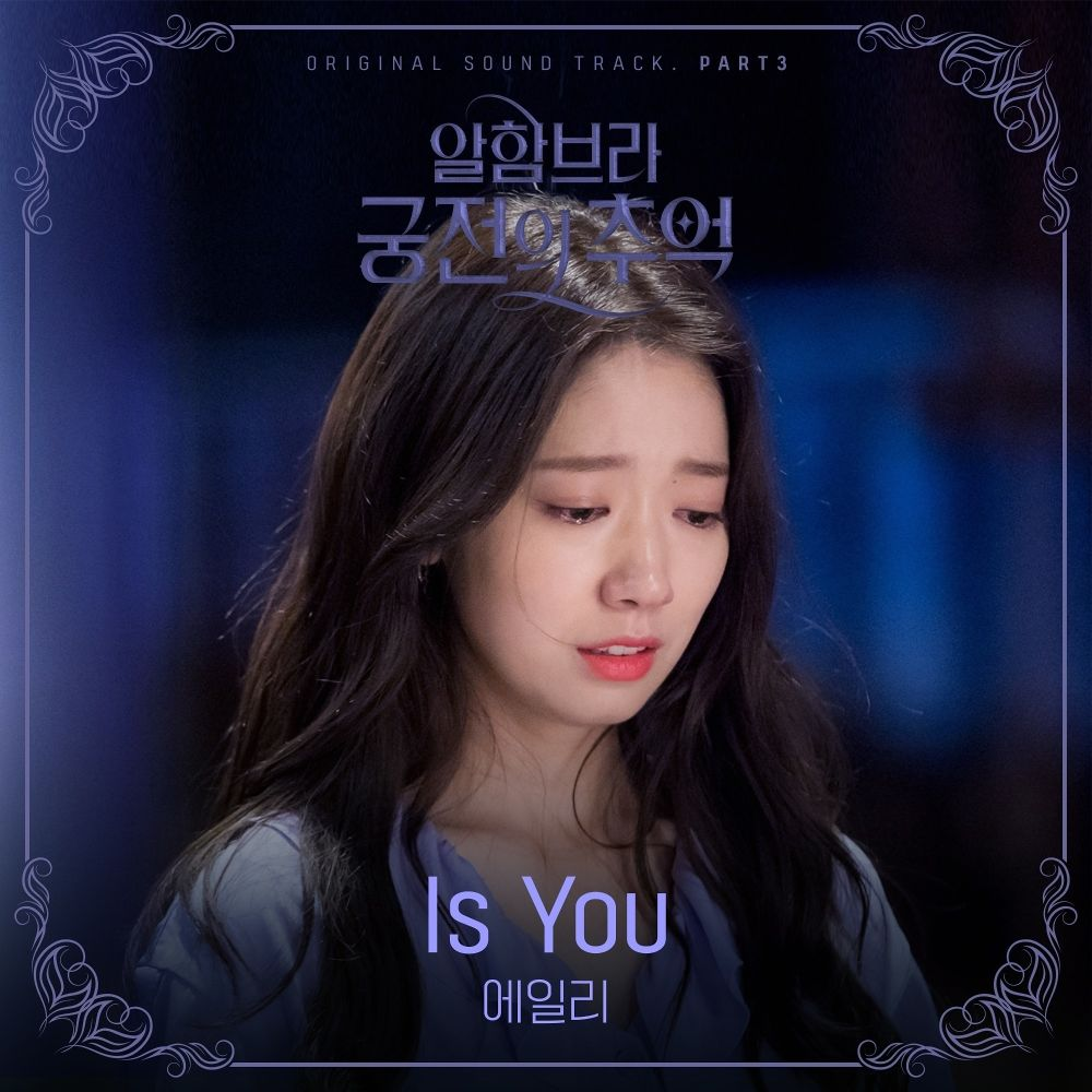 Ailee – Memories of the Alhambra OST Part 3 (FLAC + ITUNES MATCH AAC M4A)