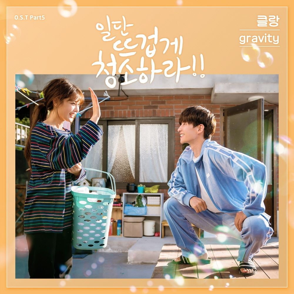 KLANG – Clean with Passion for Now OST Part.5