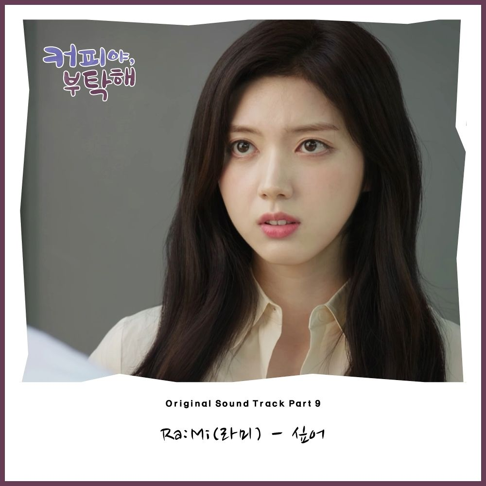 Ra:Mi – Coffee, Do Me a Favor OST Part.9