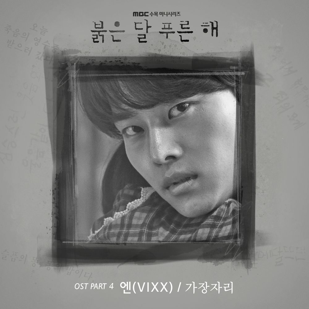 N (VIXX) – Children of Nobody OST Part.4