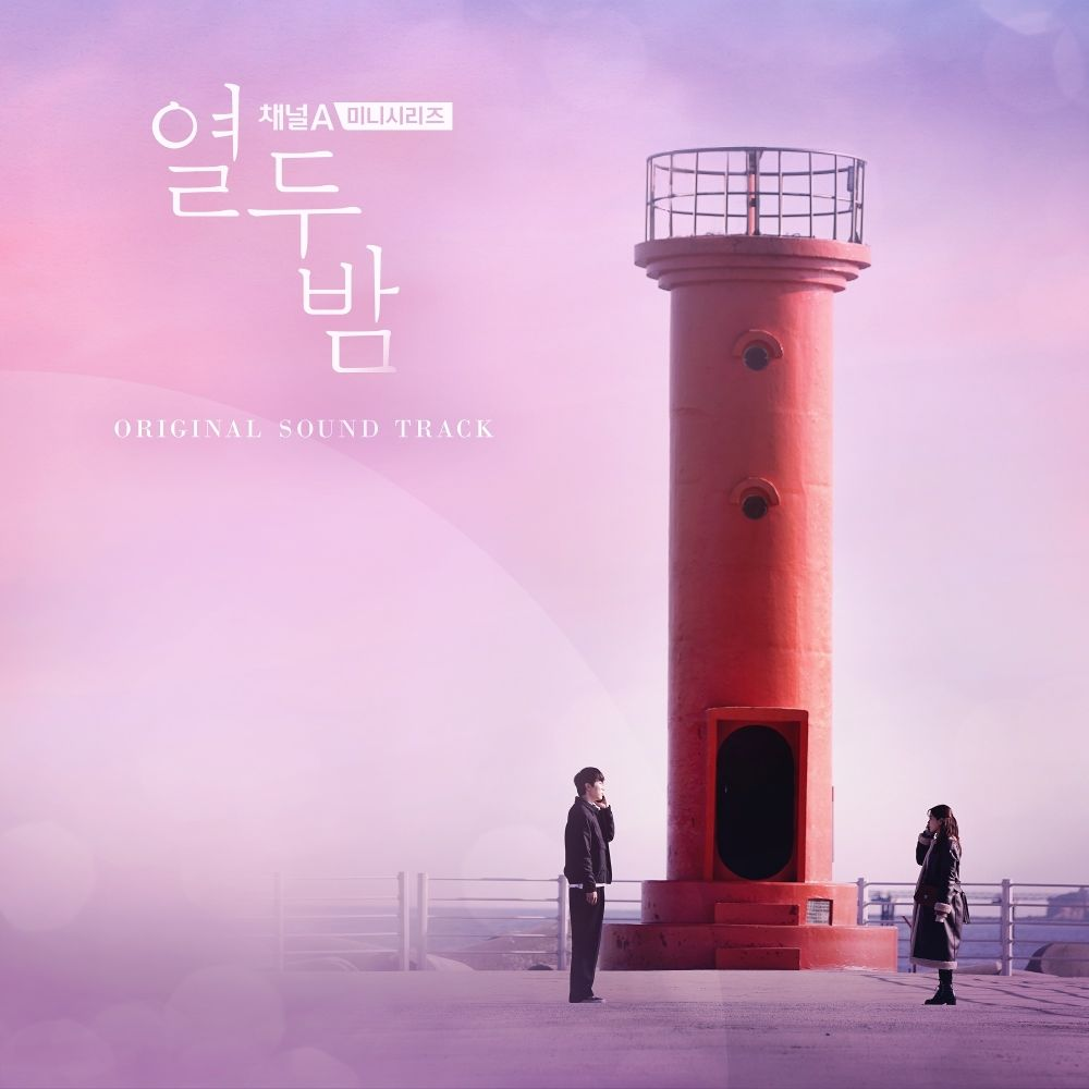 Various Artists – Twelve Nights OST (Channel A Mini Series)
