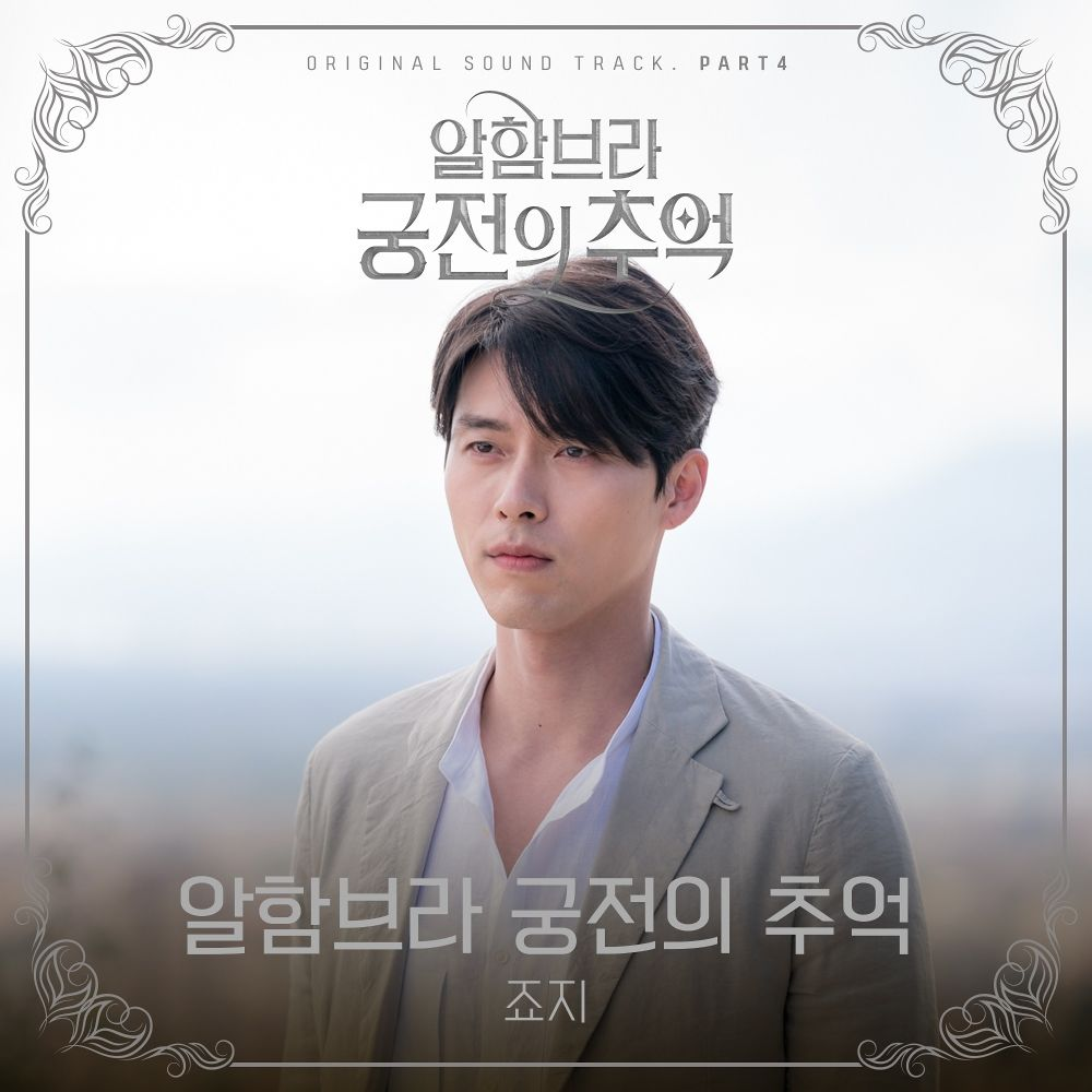 George – Memories of the Alhambra OST Part 4 (ITUNES MATCH AAC M4A)