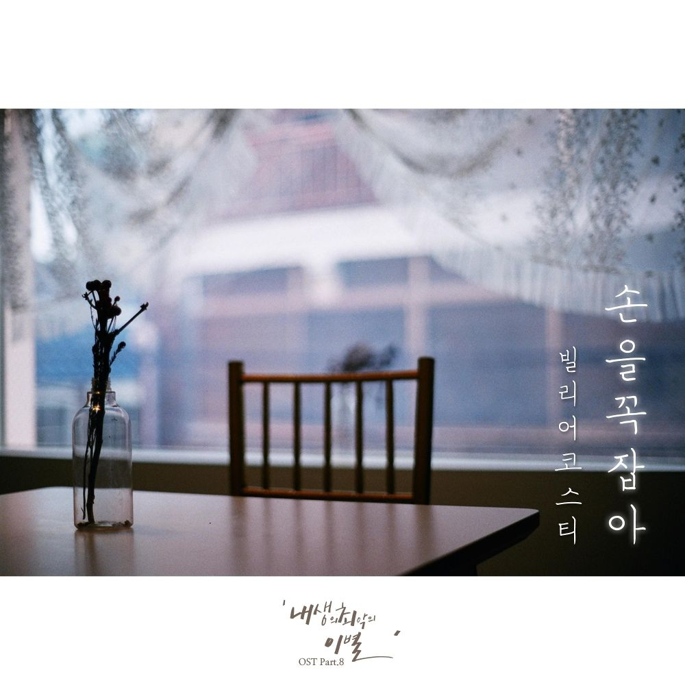 Bily Acoustie – The worst break-up in my life OST – Part.8